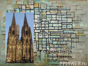 Кёльнский собор. Германия, Кёльн