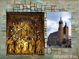 Церковь Девы Марии. Польша, Краков Самый большой готический алтарь (высота 13 м,