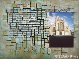 Глостерский собор. Великобритания, Глостер Глостерский собор — первый дошедший д