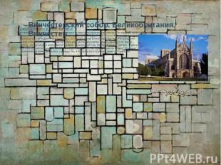 Самый длинный готический неф (169 м) Винчестерский собор любопытен не только хор