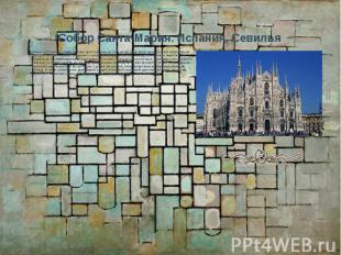 Собор Санта-Мария. Испания, Севилья Многие христианские храмы по плану крестообр