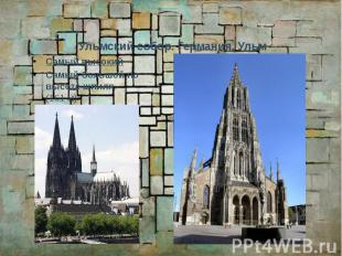 Ульмский собор. Германия, Ульм Самый высокий Самый большой по высоте шпиля (161