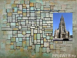Ульмский собор. Германия, Ульм Культовые здания часто украшают изображениями пти
