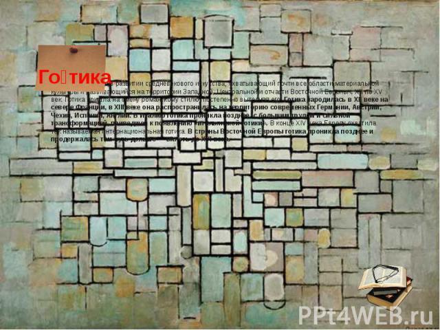 Го тика Го тика— период в развитии средневекового искусства, охватывающий почти все области материальной культуры и развивающийся на территории Западной, Центральной и отчасти Восточной Европы с XII по XV век. Готика пришла на смену рома…