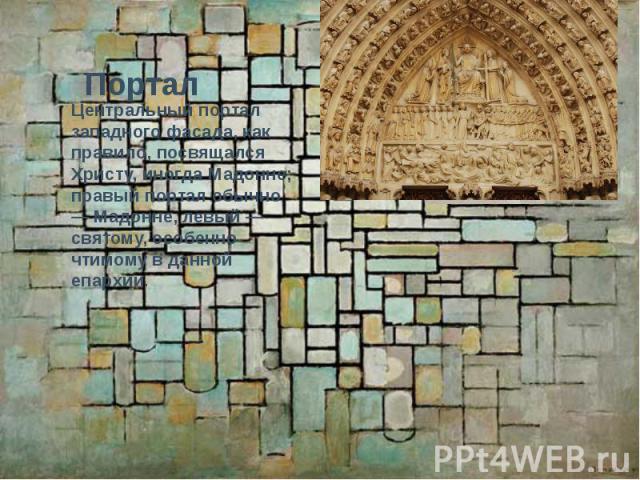 На столбе, разделяющем двери центрального портала на две половины и поддерживающем архитрав, располагалась большая статуя Христа, Мадонны или святого. На цоколе портала часто изображали «месяцы», времена года и т. д. По сторонам, на откосах стен пор…