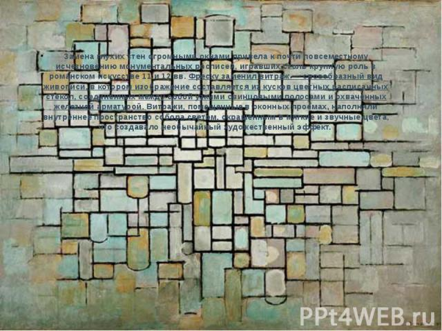 Замена глухих стен огромными окнами привела к почти повсеместному исчезновению монументальных росписей, игравших столь крупную роль в романском искусстве 11 и 12 вв. Фреску заменил витраж — своеобразный вид живописи, в котором изображение составляет…