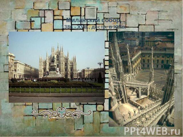 Миланский собор, 1386 - XVв., достр. в XIXв.