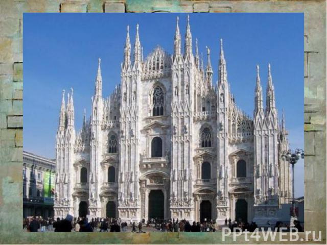 Миланский собор, 1386 - XVв., достр. в XIXв. Самый большой по площади (длина 158 м, ширина 93 м, вмещает до 40 тыс. человек) Самый большой по высоте центрального нефа (46,8 м) Единственный мраморный готический собор в мире. Над его алтарем находится…