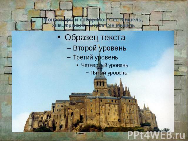 Монастырь и собор Мон Сен Мишель, XIIIв.,Франция, остров Сен Мишель