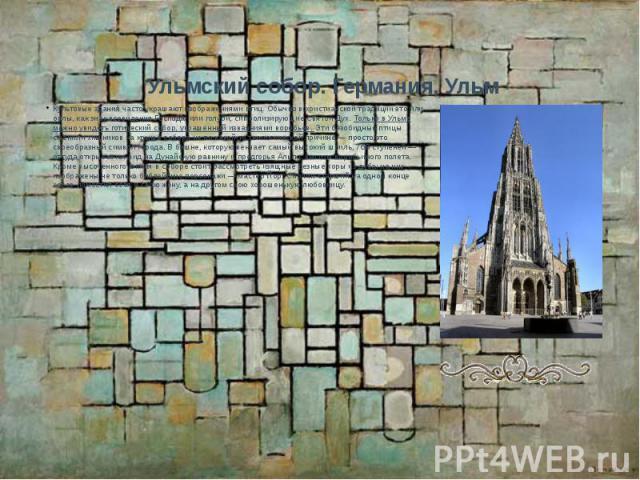 Ульмский собор. Германия, Ульм Культовые здания часто украшают изображениями птиц. Обычно в христианской традиции это или орлы, как знак всевидения Господа, или голуби, символизирующие Святой Дух. Только в Ульме можно увидеть готический собор, украш…