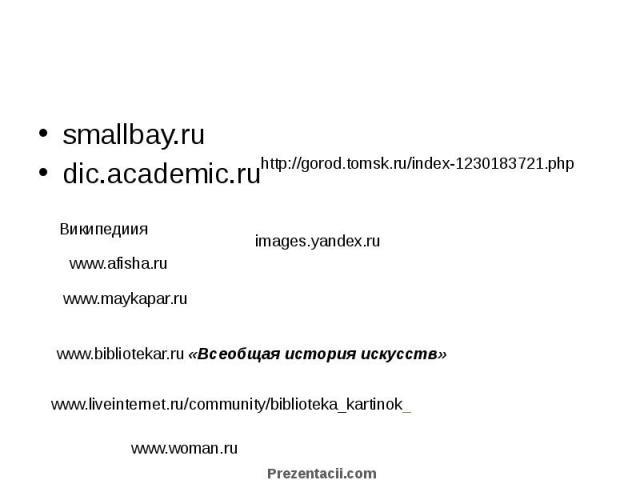 smallbay.ru dic.academic.ru