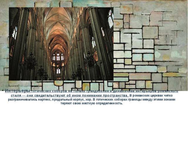 Интерьеры готических соборов не только грандиознее и динамичнее интерьеров романского стиля — они свидетельствуют об ином понимании пространства. В романских церквах четко разграничивались нартекс, продольный корпус, хор. В готических соборах границ…