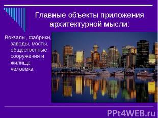 Вокзалы, фабрики, заводы, мосты, общественные сооружения и жилище человека Вокза