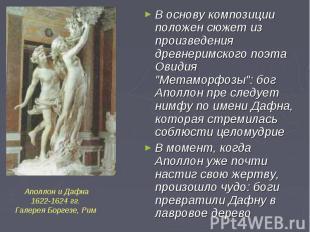 В основу композиции положен сюжет из произведения древнеримского поэта Овидия &q