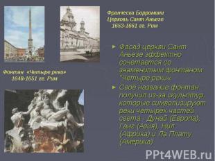 """Фасад церкви Сант Аньезе эффектно сочетается со знаменитым фонтаном """"Четыре"""