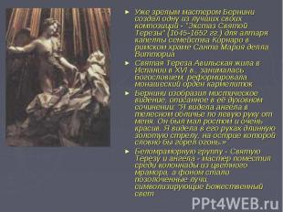 """Уже зрелым мастером Бернини создал одну из лучших своих композиций - """"Экста"""