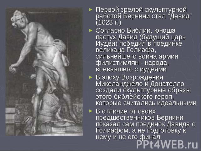 """Первой зрелой скульптурной работой Бернини стал """"Давид"""" (1623 г.) Первой зрелой скульптурной работой Бернини стал """"Давид"""" (1623 г.) Согласно Библии, юноша пастух Давид (будущий царь Иудеи) победил в поединке великана Голиафа, сил…"""