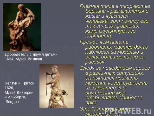 Главная тема в творчестве Бернини - размышления о жизни и чувствах человека, вот почему его так сильно привлекал жанр скульптурного портрета Главная тема в творчестве Бернини - размышления о жизни и чувствах человека, вот почему его так сильно привл…