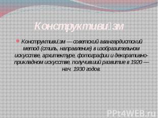 Конструктиви зм Конструктиви зм — советский авангардистский метод (стиль, направ