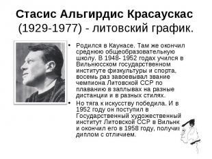 Родился в Каунасе. Там же окончил среднюю общеобразовательную школу. В 1948- 195