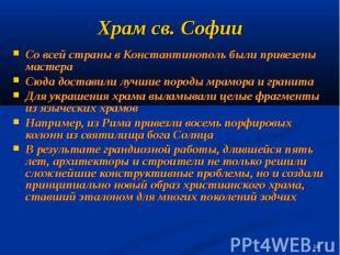 Со всей страны в Константинополь были привезены мастера Со всей страны в Констан