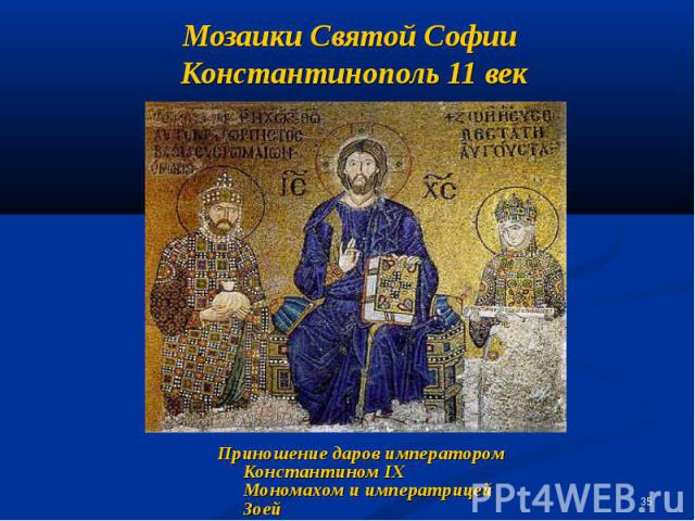 Приношение даров императором Константином IX Мономахом и императрицей Зоей Приношение даров императором Константином IX Мономахом и императрицей Зоей