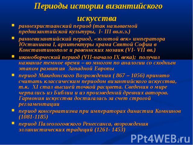 раннехристианский период (так называемой предвизантийской культуры, I- III вв.н.э.) раннехристианский период (так называемой предвизантийской культуры, I- III вв.н.э.) ранневизантийский период, «золотой век» императора Юстиниана I, архитектуры храма…