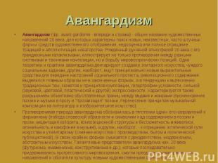 Авангардизм (фр. avant-gardisme - впереди и стража) - общее название художествен