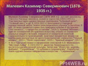 Малевич Казимир Северинович (1878-1935 гг.) - русский живописец. Учился в Училищ