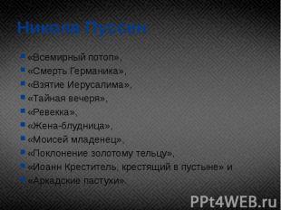 Никола Пуссен «Всемирный потоп», «Смерть Германика», «Взятие Иерусалима», «Тайна