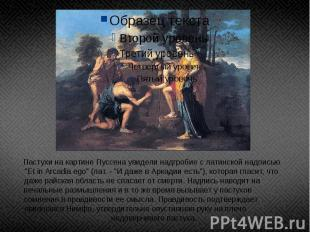 """Пастухи на картине Пуссена увидели надгробие с латинской надписью """"Et in Ar"""