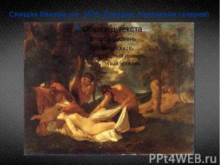 Спящая Венера (ок. 1630, Дрезден, Картинная галерея)