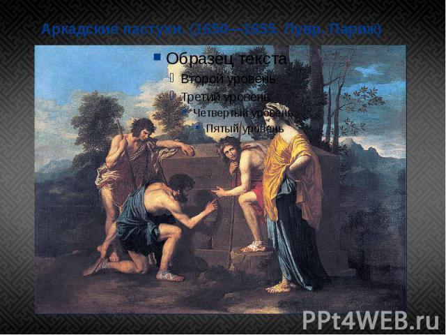Аркадские пастухи. (1650—1655. Лувр. Париж)