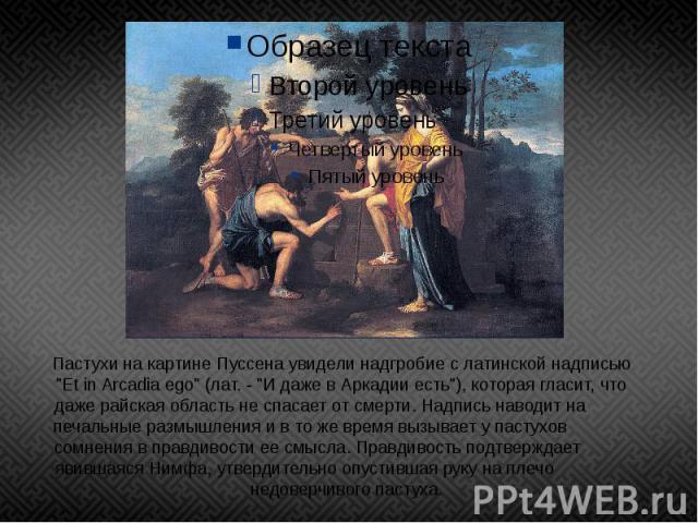 """Пастухи на картине Пуссена увидели надгробие с латинской надписью """"Et in Arcadia ego"""" (лат. - """"И даже в Аркадии есть""""), которая гласит, что даже райская область не спасает от смерти. Надпись наводит на печальные размышления и в т…"""