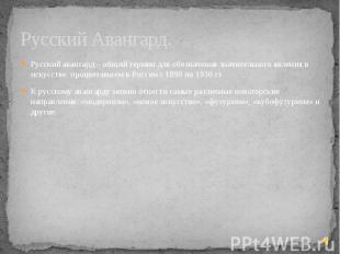 Русский Авангард. Русский авангард – общий термин для обозначения значительного