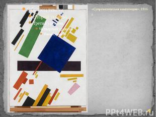 «Супрематическая композиция», 1916 г. «Супрематическая композиция», 1916 г.