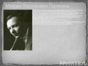 Михаил Васильевич Ларионов Фактическим создателем одного из направления авангард