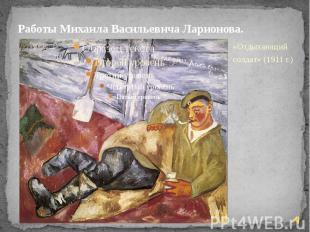 Работы Михаила Васильевича Ларионова. «Отдыхающий солдат» (1911 г.)