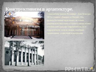 Конструктивизм в архитектуре. Слева работы братьев Весниных: Дом Культура ЗИЛ и
