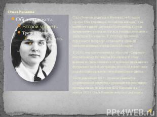 Ольга Розанова Ольга Розанова родилась в Меленках, небольшом городке близ Владим