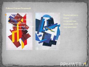 Работы Ольши Розановой Первая картина и вторая – беспредметные композиции 1916 г