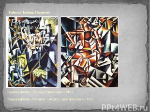Работы Любовь Поповой. Первая картина – «Портрет философа», 1915 г. Вторая карти