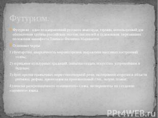 Футуризм. Футуризм - одно из направлений русского авангарда; термин, используемы