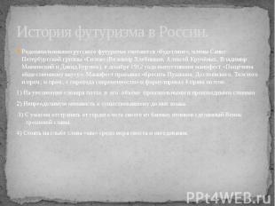 История футуризма в России. Родоначальниками русского футуризма считаются «будет