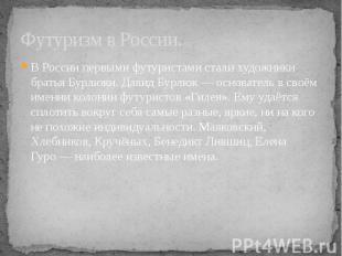 Футуризм в России. В России первыми футуристами стали художники братья Бурлюки.