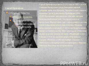 Сергей Прокофьев Сергей Прокофьев родился 23(11) апреля 1891г. в сел