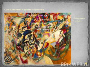 Самые знаменитые работы Кандинского. «Композиция 7», 1913 г.