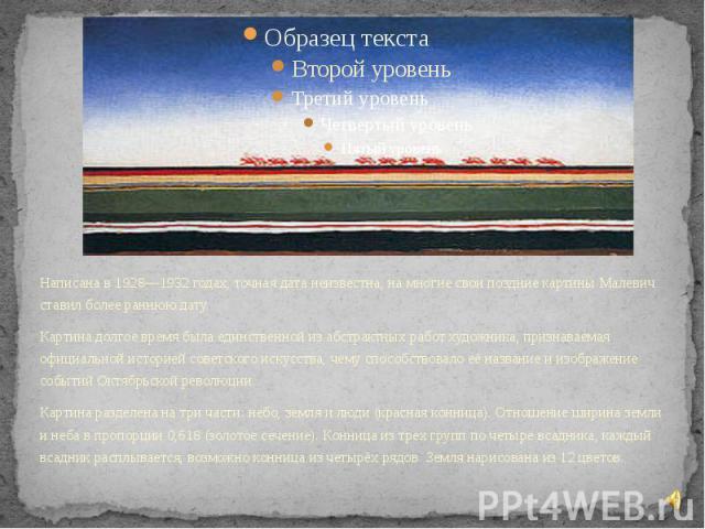 Написана в 1928—1932 годах, точная дата неизвестна, на многие свои поздние картины Малевич ставил более раннюю дату. Написана в 1928—1932 годах, точная дата неизвестна, на многие свои поздние картины Малевич ставил более раннюю дату. Картина долгое …