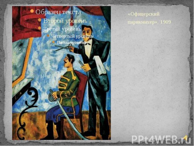 «Офицерский парикмахер», 1909 «Офицерский парикмахер», 1909