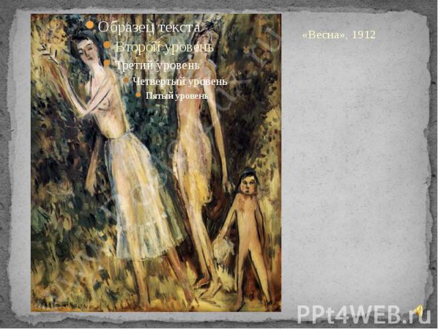 «Весна», 1912 «Весна», 1912